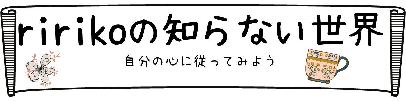 ririkoの知らない世界